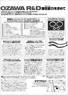 carburetornote広告