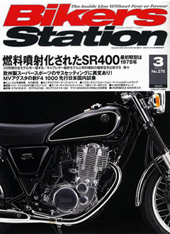 Bikers Station 2010年3月号